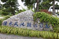 "Yangzhou, Jiangsu, China.  Bonsai Garden, Slender West Lake Park.  ""Inherit Culture and Be Close to Nature."""