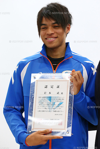 Takeru Iwamoto,<br /> JANUARY 9, 2015 - Athletic : <br /> Certification ceremony of Diamond athletes is held at Ajinomoto National Training Center, Tokyo, Japan.<br /> Diamond athletes is players who would play an active part in Tokyo Olympic 2020.<br /> (Photo by Shingo Ito/AFLO SPORT) [1195]