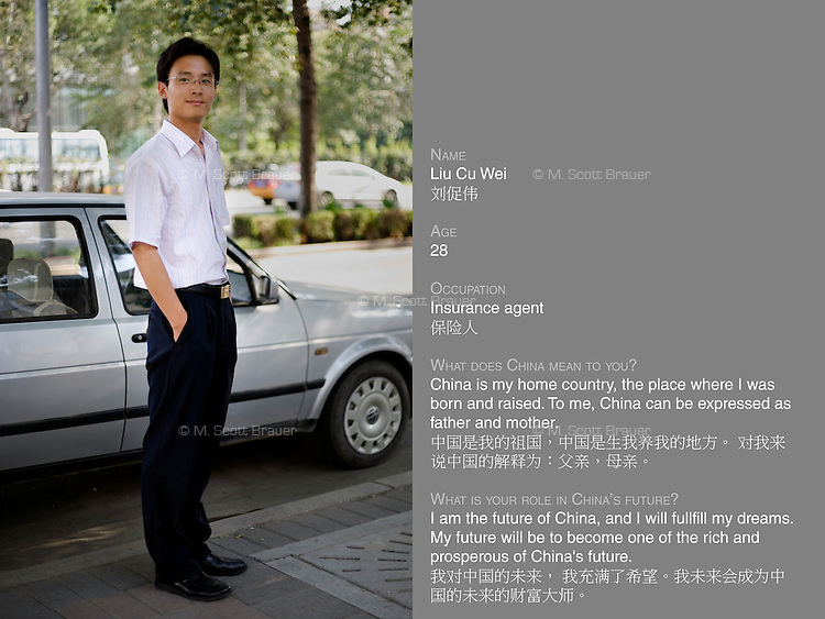 Liucuwei, an insurance agent, age 28, poses for a portrait in Beijing. Response to 'What does China mean to you?': 'China is my home country, the place where I was born and raised. To me, China can be expressed as father and mother.'  Response to 'What is your role in China's future?': 'My role towards China...I will fullfill my dreams. My future will be to become one of the rich and prosperous of China's future.'