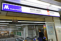 Osaka Municipal Subway was privatized on April 1 with the launch of Osaka Metro Co.