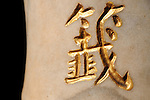Bao-jhong Yi-min Temple, Kaohsiung -- The Chinese character for 'qian', i.e., the metal sticks used by the  Taoist believer to ask the gods a question in prayer, on a marble urn.