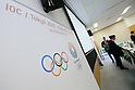 The Ambiance shot, NOVEMBER 14, 2013 : IOC/Tokyo 2020 Orientation Seminar for Tokyo Olympic Games 2020 at Ajinomoto National traning center, Tokyo, Japan. (Photo by Yusuke Nakansihi/AFLO SPORT) [1090]