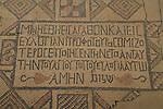 Israel, Galilee, Hamat Tiberias by the Sea of Galilee, the mosaic floor of the 3rd-4th centuries AD Synagogue, Greek and Aramic inscriptions