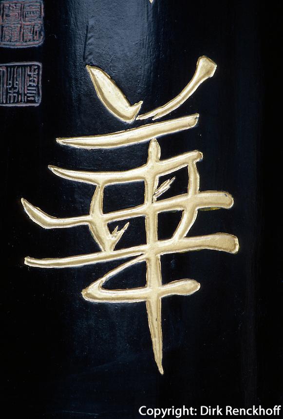 China, Peking, FangShan-Restaurant im Bei Hai-Park, Schriftzeichen Hua = prächtig