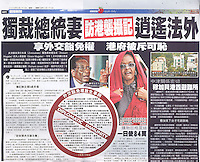 Hong Kong Apple Daily Newspaper, 2009, showing the incident where Grace Mugabe attacked photographer Richard Jones. ©sinopix
