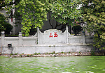 Hanoi, Vietnam, Ngoc Son (Jade Mountain) Temple, written in Chinese characters, on the wall surrounding the island in Hoan Kiem Lake. photo taken July 2008.