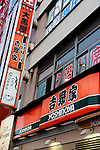 Yoshinoya signboards on display at the entrance of its restaurant on April 6 in Shinjuku, Tokyo. Yoshinoya Holdings Co. Ltd., announced on Wednesday the re-introduction on its butadon menus (pork-on-rice bowl) starting April 6, more than four years after the dishes were removed from its menu. The butadon, introduced in March 2004 as an alternative to Gyudon (beef-on-rice bowl,) was removed from the menu on December 2011, when Gyudon sales resumed after the end of the embargo on US beef following the discovery of the country's first mad cow disease case in 2004. (Photo by Rodrigo Reyes Marin/AFLO)