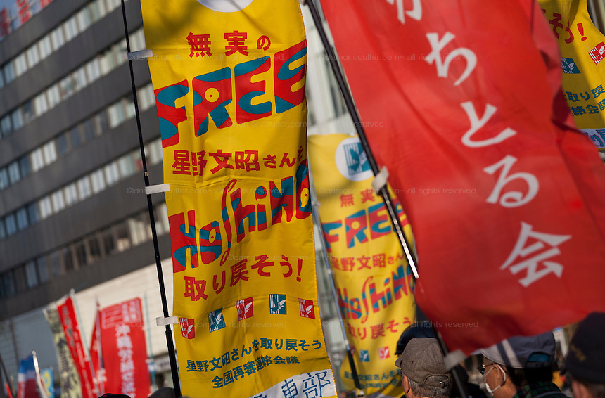 Flags calling for the release of political prisoner, Fumaki Hoshino at a left-wing Rally against the exploitation of farmers during the construction of Narita Airport. Tokyo, Japan. Sunday March 23rd 2014. The main organiser of the protest was The Farmers' League Against Narita Airport. Around 1,000 activists from this league and other unions took part.