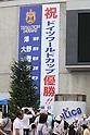 Nadeshiko LEAGUE Fans, JULY 24, 2011 - Football / Soccer : 2011 Plenus Nadeshiko LEAGUE 1st Sec match  between INAC Kobe Leonessa 2-0 JEF United Ichihara-Chiba Ladies at Home's Stadium Kobe in Hyogo, Japan. (Photo by Akihiro Sugimoto/AFLO SPORT) [1080]