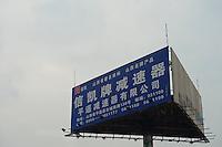 Daytime horizontal view of advertising signage in a square near the Píngyáo train station on Zhong Du Lu in Píngyáo Shì of the Jìnzhōng District in Shānxī Province, China  © LAN