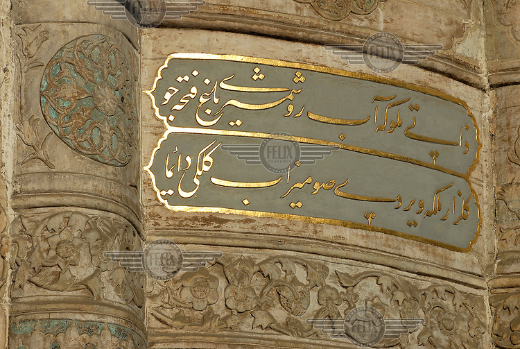 Arabic script on a mosque in Istanbul.