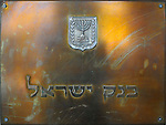 The logo of Israel's central bank, &quot;Bank Israel&quot;, in Jerusalem, Israel.<br />