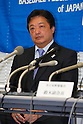 Masayuki Naito (BFJ),<br /> SEPTEMBER 9, 2013 - Baseball / Softball :<br /> Baseball Federation of Japan executives and Japan Softball Association executives attend the press conference about Baseball and Softball not being selected from the Olympic summer Games in 2020 at  Japan Baseball Center, Sapia Tower in Tokyo, Japan. (Photo by AFLO SPORT)
