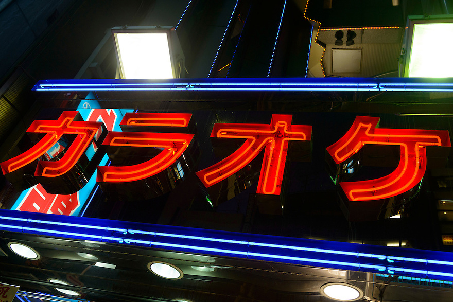 "Neon sign saying ""Karaoke"" in Japanese, Roppongi, Tokyo, Japan, October 25, 2012."