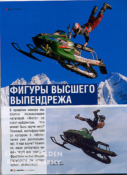 Russian magazine article about snowmobile trix in Alaska
