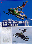 Russian magazine article about snowmobile trix in Alaska