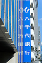 October 12th, 2013 : A sign of Yachiyo Bank, which announced a business merger with Tokyo Tomin Bank, or Tokyo Citizens' Bank, was seen at its headquarters at Shinjuku, Tokyo, Japan on October 12, 2013. (Photo by Koichiro Suzuki/AFLO)