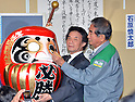 April 10, 2011, Tokyo, Japan - Gov. Shintaro Ishihara inks one eye of a daruma doll, symbolizing setting a goal,  at his election campaign headquarters following his lopsided victory in the Tokyo gubernatorial election on Sunday, April 10, 2011. Ishihara won his fourth four-year term as Japanese voters went to the polls in the municipal elections for 12 governors, four mayors, 41 prefectural and 15 city assemblies. (Photo by Natsuki Sakai/AFLO) [3615] -mis-