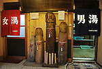 The entrance of Toshichi Onsen, hot spring, decorated with wood sculpture of penis. It is believed that the hot spring gives more fertility to couples who want to have babies.