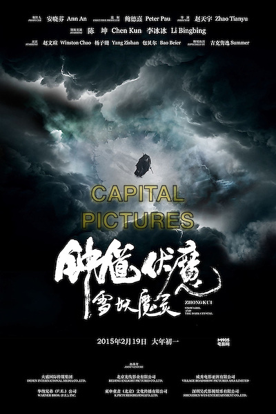 POSTER ART<br /> in Zhong Kui: Snow Girl and the Dark Crystal (2015) <br /> (Zhong Kui fu mo: Xue yao mo ling)<br /> *Filmstill - Editorial Use Only*<br /> CAP/NFS<br /> Image supplied by Capital Pictures
