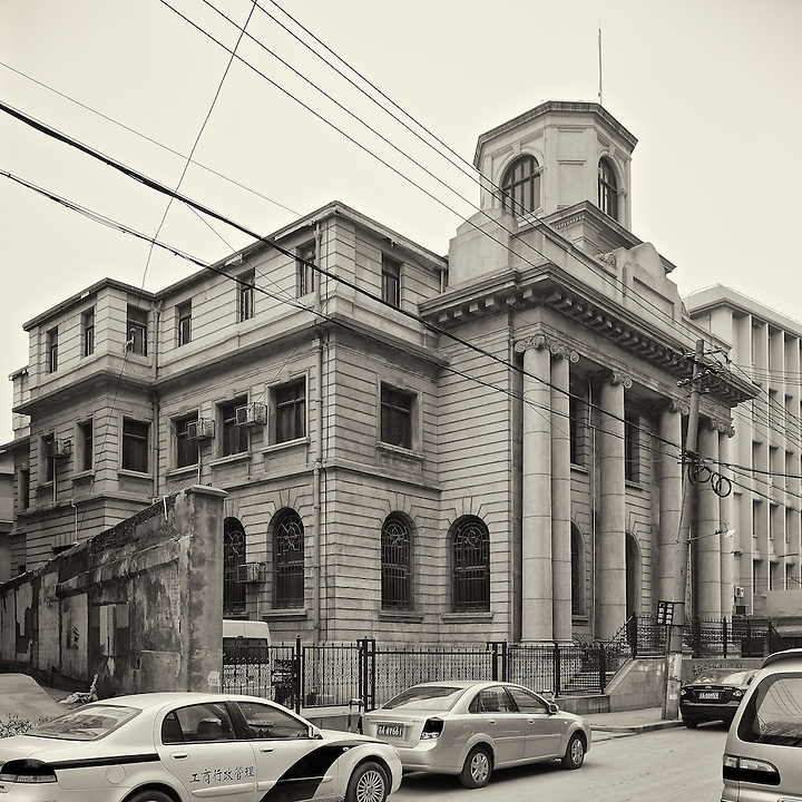 The Nanjing (Nanking) Custom House (Although The Building Is Plaque'd As Once Having Been A Branch Of The Bank Of China).