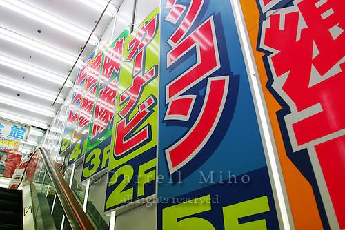 Mar 3, 2006; Tokyo, JPN; Akihabara.In-store signage near Akihibara Station....Photo Credit: Darrell Miho .Copyright © 2006 Darrell Miho .