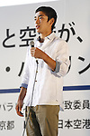 Kenzo Shirai, <br /> AUGUST 25, 2013 - <br /> Bid partner airlines, All Nippon Airway (ANA) and Japan Airlines (JAL) staff and families teamed up to form a &quot;Good Luck to ALL&quot; for the Event to promote the city's bid to host the 2020 Olympic Games at Haneda airport in Tokyo. <br /> This event, over 1,000 people throw their hats into the air, was held to aim for an entry in the Guinness Book of World Records.     <br /> (Photo by AFLO SPORT)