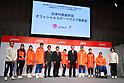 (L-R) <br /> Satoru Sudo, <br /> Yurika Abe, <br /> Nana Fujimoto, <br /> Yoshihiro Nitta, <br /> Tsuyoshi Fukui, <br /> Hidefumi Takahashi, <br /> Tao Tsuchiya, <br /> Manabu Nishimae, <br /> Noriaki Kasai, <br /> Ayana Onozuka, <br /> Kazuhiro Takahashi, <br /> Chiho Osawa, <br /> NOVEMBER 1, 2017 : <br /> A press conference about presentation of Japan national team official sportswear <br /> for the 2018 PyeongChang Winter Olympic and Paralympic Games, in Tokyo, Japan. <br /> (Photo by Naoki Nishimura/AFLO)