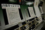 March 22, 2011, Tokyo, Japan - Ticket dispensers are put out of service at TokyoÅfs Shibuya station as railway operators reduce or suspend services in power rationing on Tuesday, March 22, 2011. Tokyo Electric Power Co. began its first-ever rolling blackout from March 14 to help prevent an unexpected large-scale power outage after a powerful earthquake shut two nuclear plants indefinitely on March 11. (Photo by AFLO) [3620] -mis-