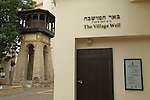 Israel, Southern Coastal Plain, historic building on Rothschild St. in Rishon Letzion, the Village Well