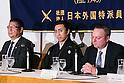 Japan KABUKI Festival Press Conference at FCCJ
