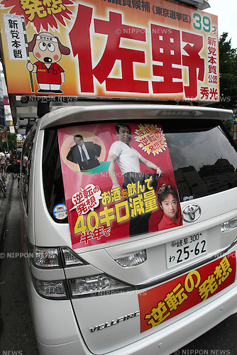July 6, 2010 - Tokyo, Japan - Hidemitsu Sano's election campaign car is pictured in Tokyo, Japan, on July 6, 2010. Founder of the The Shinto Honshitsu (Essential Party) in 2009, Sano is a one-man band self-styled political party who has a passion for tuned cars and motorcycles, which are a feature of his political campaigning.