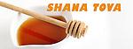 ברכה שנה טובה<br /> חינם<br /> <br /> Free image - Shana Tova Greeting