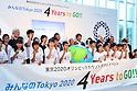 General view, JULY 24, 2016 : The countdown event to mark 4 years to the start of the 2020 Tokyo Olympic Games, at Haneda Airport in Tokyo, Japan. (Photo by AFLO SPORT)