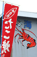 Japanese Seafood Shop