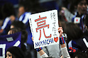 Japan fans (JPN), FEBRUARY 29, 2012 - Football / Soccer : A fan of Ryo Miyaichi of Japan hold a sign before the 2014 FIFA World Cup Asian Qualifiers Third round Group C match between Japan 0-1 Uzbekistan at Toyota Stadium in Aichi, Japan. (Photo by Takahisa Hirano/AFLO)