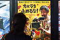 One Cut of the Dead film screening in Tokyo