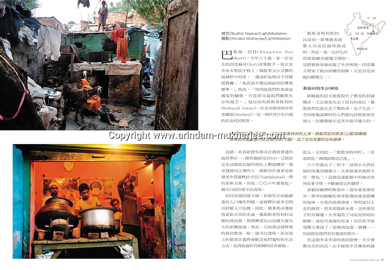 Rhythyms Monthly, Taiwan. March 2012