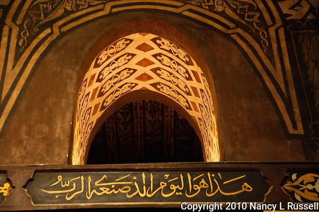 Arabic writing in the Hanging Church