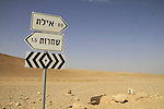 Israel, Negev, the road to Shacharut in Ovda valley