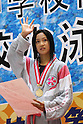 All Japan Junior High School Swimming Championships