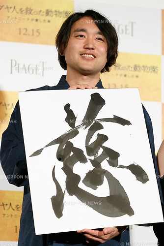 Japanese calligraphy (Kanji) artist Soun Takeda poses for the cameras during a stage greeting for the film The Zookeeper's Wife on November 27, 2017, Tokyo, Japan. Chastain greeted fans during the promotional event for the movie which will be released in Japan on December 15. (Photo by Rodrigo Reyes Marin/AFLO)