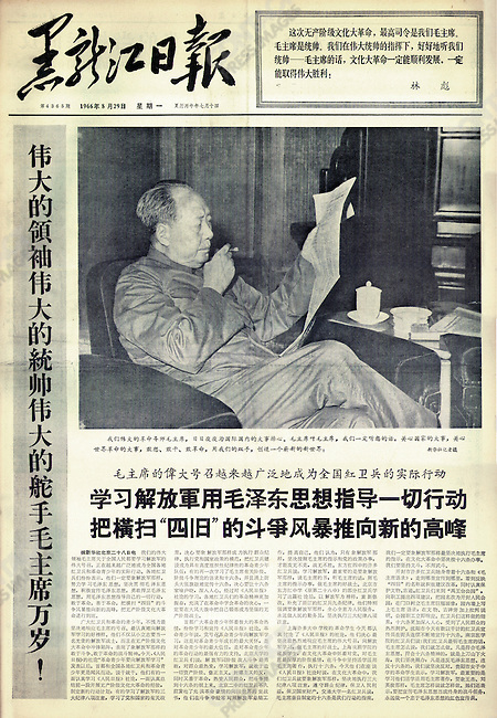 """Front page of the Heilongjiang Daily, 29 August 1966. The vertical headline lists the """"three greats"""": """"Long life to Chairman Mao, Great Leader, Great Commander in Chief, Great Helmsman."""" The photo caption from the Xinhua news agency reads, """"Our great revolutionary teacher Chairman Mao concerns himself with national and international affairs day and night."""""""
