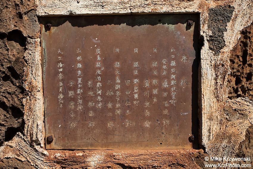 Chinese characters on a sign at the Shingon Buddhist Mission in Hale'iwa, HI