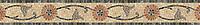 "5"" Dahlia border, a hand-cut stone mosaic, shown in polished Red Travertine, Verde Luna, Verde Alpi, and Renaissance Bronze."
