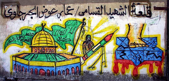"""A graffiti remembering the Hamas martyr Amar Awad Al Yirjawi, a member of Hamas military wing ..""""Asadin Al Qassam"""". ..""""The castle of the Qassamic Martyr Amar Awad Al Yirjawi"""" in Gaza City. Photo by Quique Kierszenbaum.."""