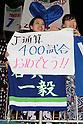 2011 J.League : Tokushima Vortis 1-1 Mito HollyHock