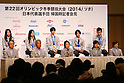 2014 Olympic Winter Games Japanese delegation press conference