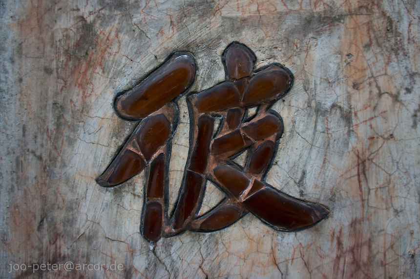mosaic of a chinese symbol made of brown glass shards, historic site Tu Doc tomb, outside city Hue, Vietnam