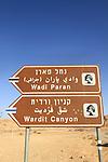 Israel, Wadi Paran in the Negev
